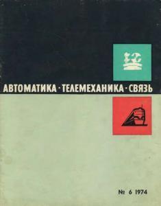 Автоматика, телемеханика и связь 1974 №06