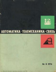 Автоматика, телемеханика и связь 1974 №08