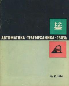 Автоматика, телемеханика и связь 1974 №10