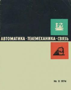 Автоматика, телемеханика и связь 1974 №11