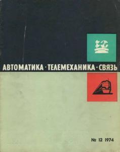 Автоматика, телемеханика и связь 1974 №12