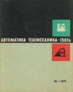 Автоматика, телемеханика и связь 1975 №01