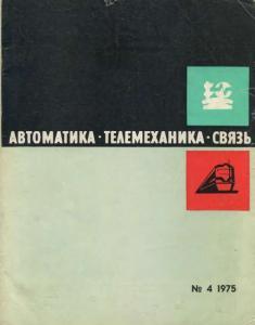 Автоматика, телемеханика и связь 1975 №04