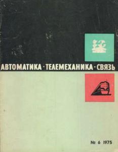 Автоматика, телемеханика и связь 1975 №06
