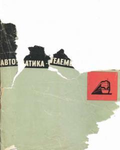 Автоматика, телемеханика и связь 1975 №07