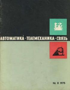 Автоматика, телемеханика и связь 1975 №08