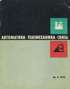 Автоматика, телемеханика и связь 1975 №09