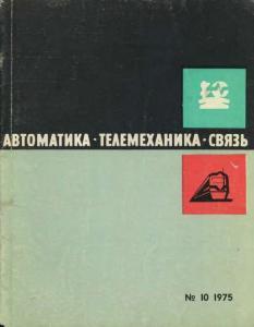 Автоматика, телемеханика и связь 1975 №10