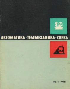Автоматика, телемеханика и связь 1975 №11