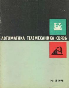 Автоматика, телемеханика и связь 1975 №12