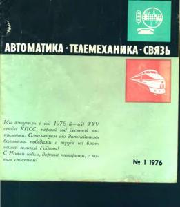 Автоматика, телемеханика и связь 1976 №01