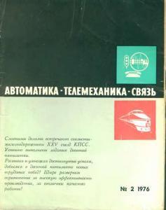Автоматика, телемеханика и связь 1976 №02