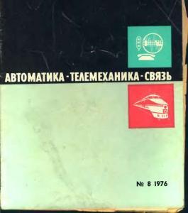 Автоматика, телемеханика и связь 1976 №08
