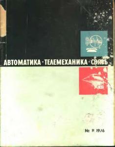 Автоматика, телемеханика и связь 1976 №11