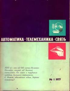 Автоматика, телемеханика и связь 1977 №01