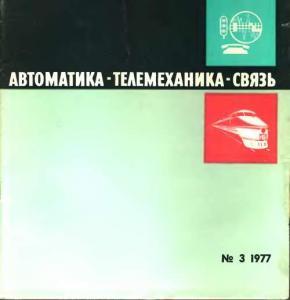 Автоматика, телемеханика и связь 1977 №03