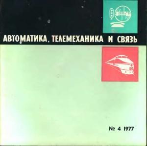 Автоматика, телемеханика и связь 1977 №04