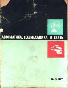 Автоматика, телемеханика и связь 1977 №05