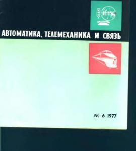 Автоматика, телемеханика и связь 1977 №06