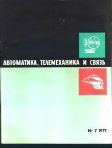Автоматика, телемеханика и связь 1977 №07
