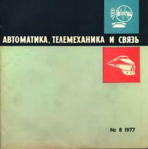 Автоматика, телемеханика и связь 1977 №08