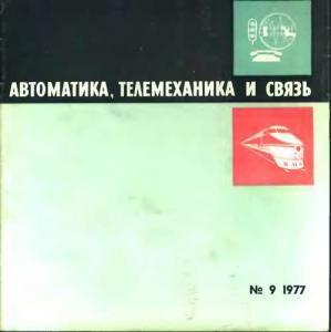 Автоматика, телемеханика и связь 1977 №09