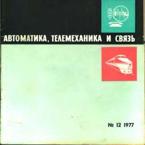 Автоматика, телемеханика и связь 1977 №12