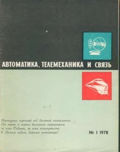 Автоматика, телемеханика и связь 1978 №01