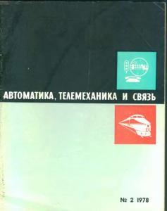 Автоматика, телемеханика и связь 1978 №02