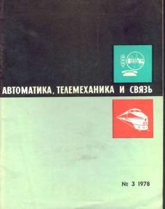 Автоматика, телемеханика и связь 1978 №03