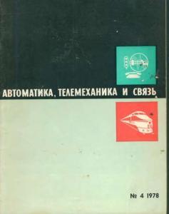 Автоматика, телемеханика и связь 1978 №04