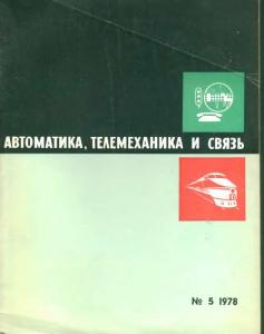 Автоматика, телемеханика и связь 1978 №05