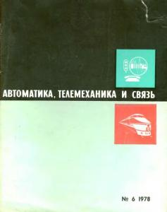 Автоматика, телемеханика и связь 1978 №06