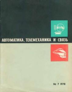 Автоматика, телемеханика и связь 1978 №07