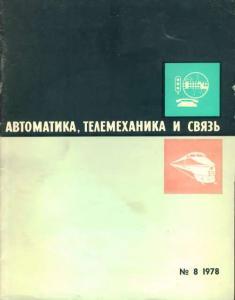 Автоматика, телемеханика и связь 1978 №08