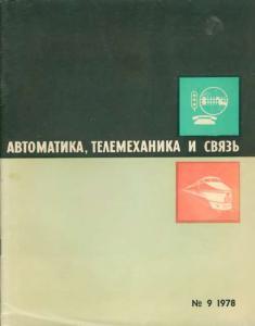 Автоматика, телемеханика и связь 1978 №09