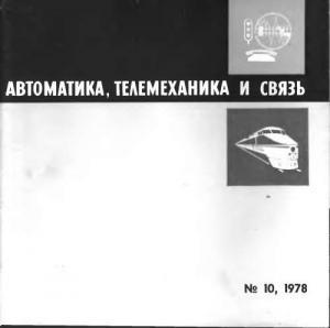 Автоматика, телемеханика и связь 1978 №10
