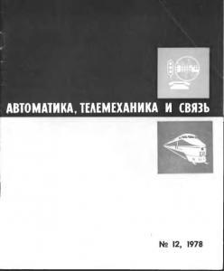 Автоматика, телемеханика и связь 1978 №12