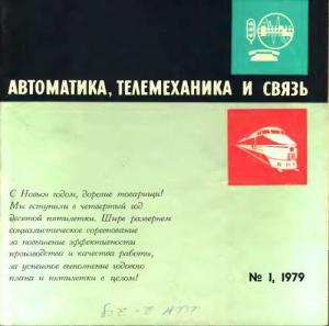 Автоматика, телемеханика и связь 1979 №01