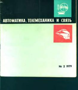 Автоматика, телемеханика и связь 1979 №02