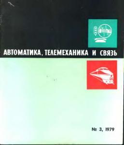 Автоматика, телемеханика и связь 1979 №03