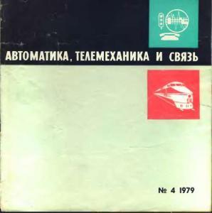 Автоматика, телемеханика и связь 1979 №04
