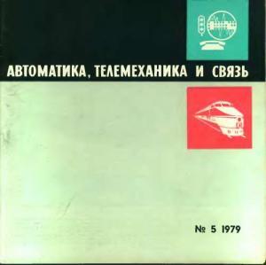 Автоматика, телемеханика и связь 1979 №05