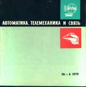 Автоматика, телемеханика и связь 1979 №06