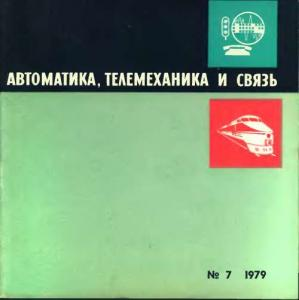 Автоматика, телемеханика и связь 1979 №07