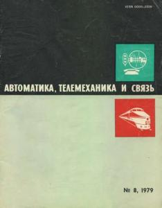 Автоматика, телемеханика и связь 1979 №08
