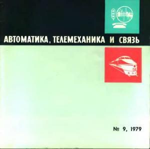 Автоматика, телемеханика и связь 1979 №09