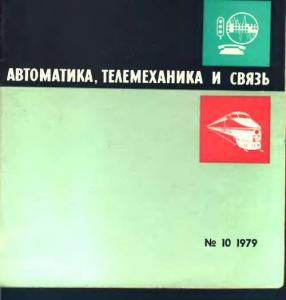 Автоматика, телемеханика и связь 1979 №10