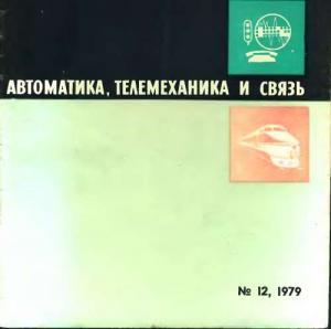 Автоматика, телемеханика и связь 1979 №12
