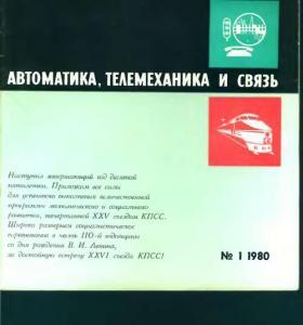 Автоматика, телемеханика и связь 1980 №01
